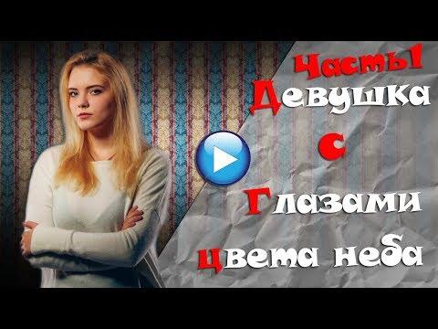 🔴НАШУМЕВШИЙ ФИЛЬМ В ИНТЕРНЕТЕ-мелодрамы про любовь до слез 2017!Часть1