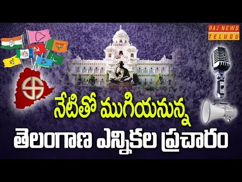 Last Day of Election Campaign in Telangana || Assembly Polls 2018 || Raj News