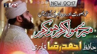 Heart touching Dua 2017   Meray Mola Karam ho Karam   Hafiz Ahmed Raza Qadri   Full HD Ramadan Kalam