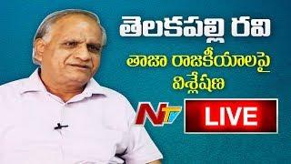 Principal Correspondent Rushi Live With Sr Journalist Telakapalli Ravi | NTV LIVE