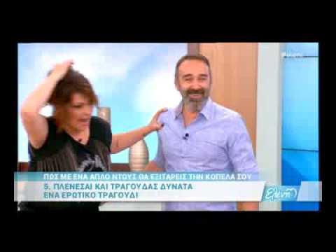 "gossip-tv.gr  ""Πεθανε"" στα γέλια η Ελένη"