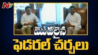 కేటీఆర్, వైఎస్ జగన్ మధ్య మొదలైన ఫెడరల్ చర్చలు | KTR Meeting with YS Jagan | NTV