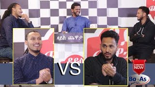 Ethiopia : ዳይስ ጨዋታ ሾው #Dice Game Tv Show Ep 4 Full show