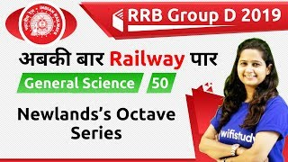 12:00 PM - RRB Group D 2019 | GS by Shipra Ma'am | Newlands's Octave Series