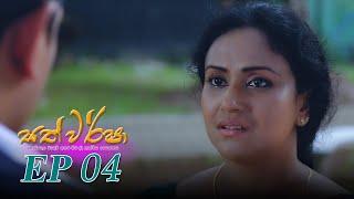 Sath Warsha | Episode 04 - (2021-05-04)