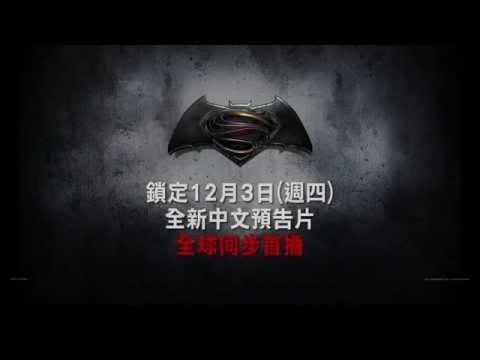 蝙蝠俠對超人:正義曙光 - 前導預告