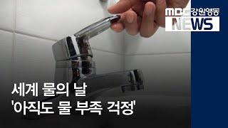 R]세계 물의 날 '아직도 물 부족 걱정'