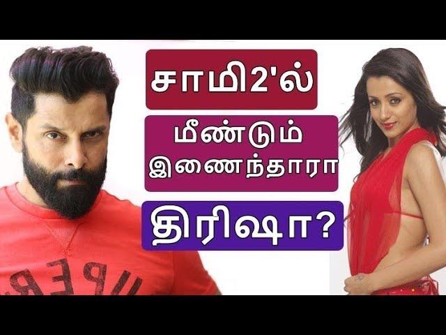 சாமி2ல் மீண்டும் இணைந்தாரா திரிஷா?| Vikram Latest | Saamy 2 Teaser | Sketch Trailer | Sketch songss