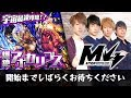 [5/18]宇宙最速攻略!?爆絶アポカリプス by M4【モンスト公式】 MP3