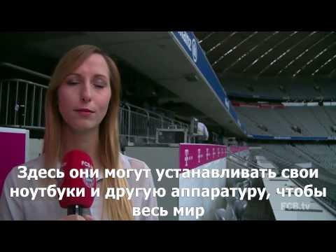 INSIDE Allianz Arena с русскими субтитрами