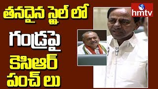 KCR Satires on Gandra Venkataramana Reddy Over Kanti Velugu Programme | hmtv