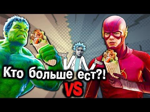 Кого сложнее прокормить? | Флэш vs Халк | Кто больше ест?