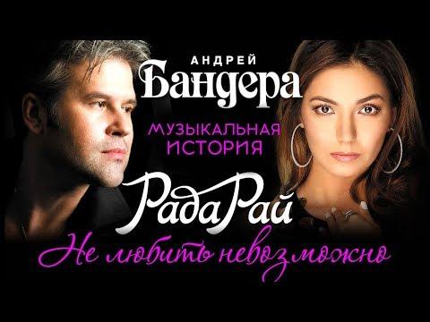 Рада Рай и Андрей Бандера - Музыкальная история о любви (Весь альбом) 2009 / FULL HD
