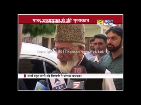 Syed Ali Shah Geelani met with Pakistani High Commissioner