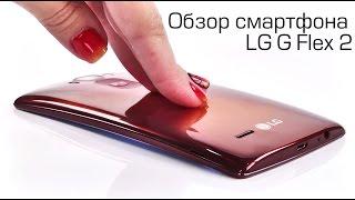 Обзор LG G Flex 2 - первый смартфон на базе Qualcomm Snapdragon 810