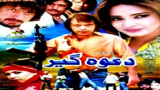Pashto Action Movie Telefilm DAWAH GEER - Jahangir Khan,Hussain Swati,Pushto Film