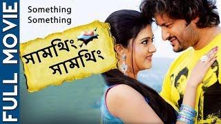 Something Something (HD) - Superhit Bengali Film - Anubhav - Barsha - Mihirdas - Bijay Mohanty