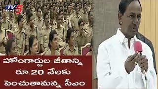 హోంగార్డుల జీతం 20వేలకు పెంపు..! | CM KCR Speech In Home Guards Meeting | | TV56 News