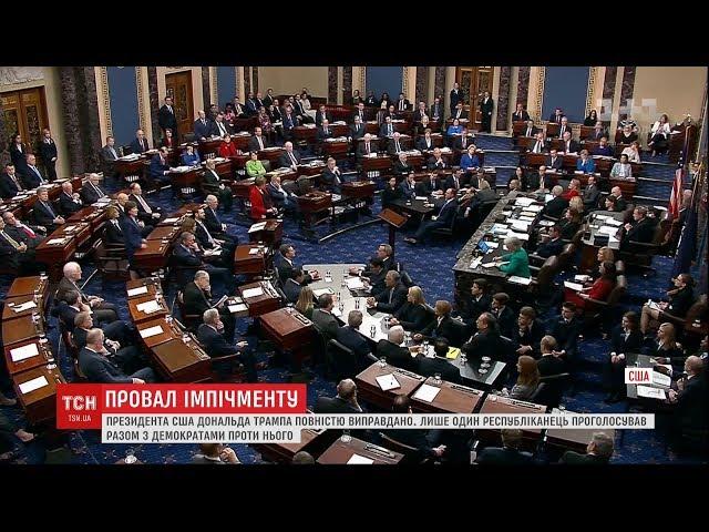 Найкоротший імпічмент: Сенат не підтримав відставку Дональда Трампа