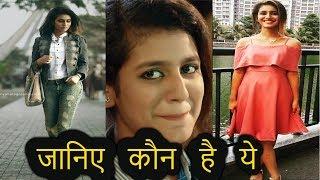 प्रिया प्रकाश वारियर वायरल वीडियो PRIYA PRAKASH VARRIER VIRAL VIDEO
