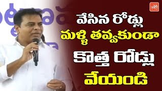 KTR Explains About Development Plans in Sircilla Town | House Patta Distribution Program