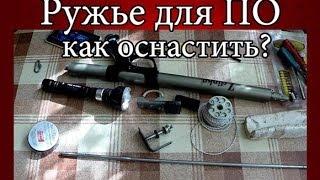Мой вариант оснащения пневматического ружья для подводной охоты.\nЗаходите на мой канал https://www.youtube.com/user/IgorPrykhodko