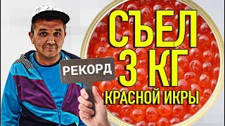 GOT 3 KG RED CROWD - RECORD RUSSIA !!!