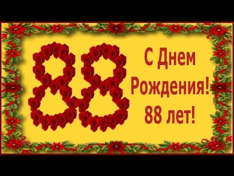 Поздравления бабушке с 88 летием
