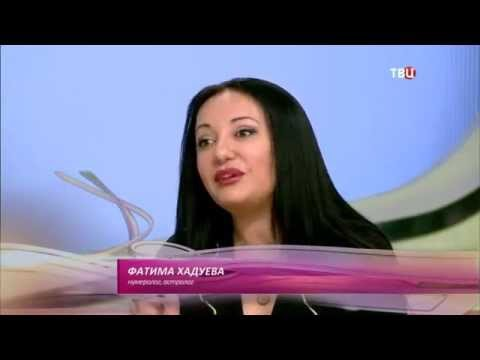 Номер вашего дома/квартиры-особенности цифр - яснознающая Фатима Хадуева для телеканала ТВЦ