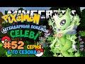 Minecraft: Pixelmon - #52 - ЛЕГЕНДАРНЫЙ ПОКЕМОН - CELEBI | КАК ЛОВИТЬ ЛЕГЕНД БЕЗ МАСТЕР БОЛЛА?