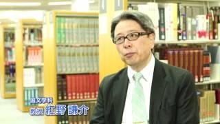 学部紹介・文理学部 (2017年度入試用)
