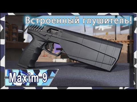 maxim 9 - первый в мире пистолет со встроенным глушителем