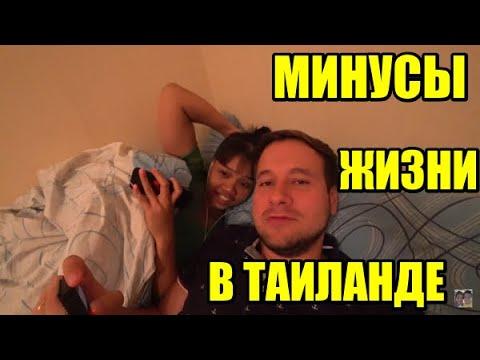 Минусы жизни в Таиланде при переезде на ПМЖ. Почему вернулись с тайкой Нитт в Россию?