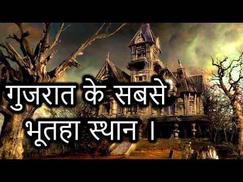 Gujarat top haunted places in hindi || Mysterious Nights India || Episode 35#