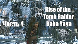 Rise of the Tomb Raider: Baba Yaga - Долина греха № 4 (Xbox One)