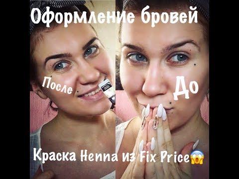 Оформление бровей/Хна из Fix Price/Окрашивание бровей 👍🏻😉👌🏻