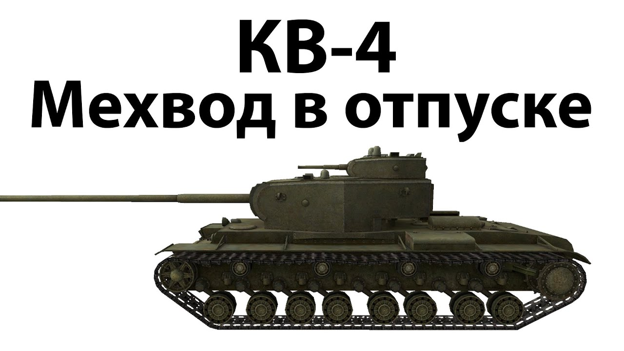 кв -25: