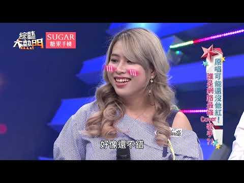 【原唱可能還沒他紅!誰是網路最強Cover歌手?!】20171214 綜藝大熱門 X SUGAR糖果手機