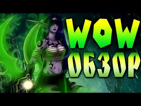 WoW Обзор   World of Warcraft Legion   PvP PvE