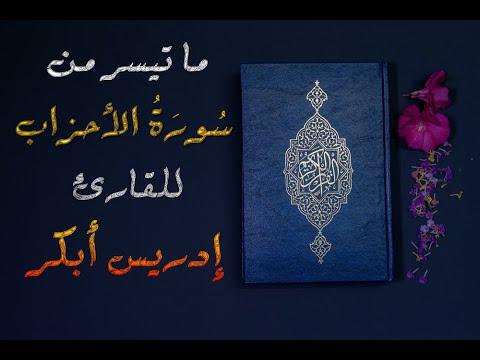 Al waqiah idris abkar mp3