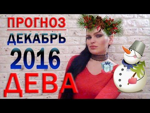 Любовный гороскоп дева декабрь 2016