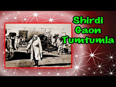 Shirdi Gaon Tumtumla - ( Very Peaceful Regional hit )