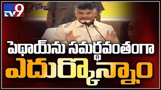 We faced cyclone with good planning || AP CM Chandrababu || Cyclone Phethai