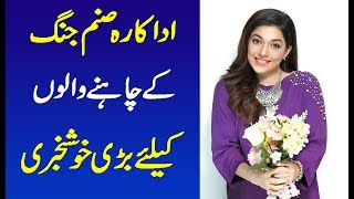 Sanam jung is returning to Tv Dramas