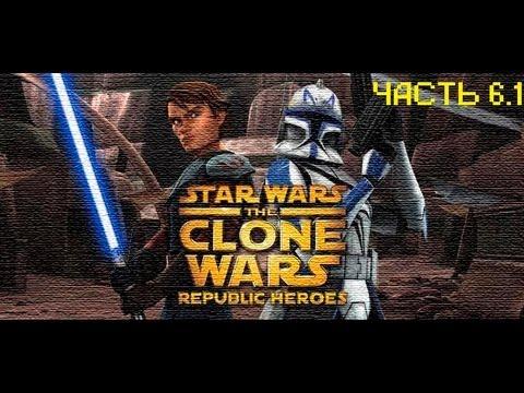 Прохождение Star Wars The Clone Wars Republic Heroes-(Клон войны) часть 6.1