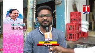 TRS Manifesto | Public express happy and praises CM KCR  Telugu