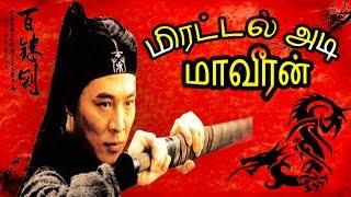 Mirattal Adi Maaveeran |Tamil Dubbed movie|Action movie | Hollywood Dubbing Tamil Movie full HD 1080