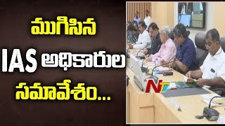IAS Officers Meeting Over Chandrababu Comments On AP New CS Ends At Vijayawada
