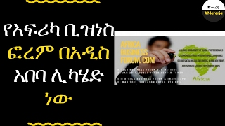 ETHIOPIA - African Business Forum held in Addis Ababa on February 30, 2017