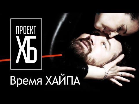 Проект ХБ: Время Хайпа (official music video, 2019)